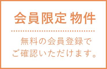 【平成20年築×ペット飼育可×角部屋】リファイズエムエス